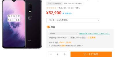 ETOREN OnePlus 7 商品ページ
