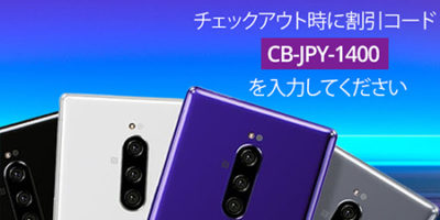 EXPANSYS 割引クーポン