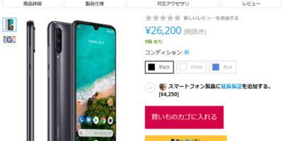 EXPANSYS Xiaomi Mi A3 商品ページ
