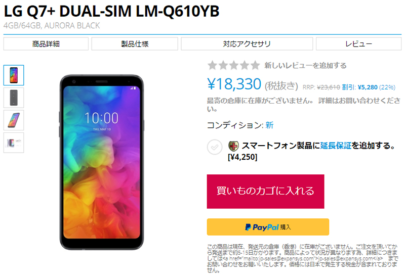 EXPANSYS LG Q7+ 商品ページ