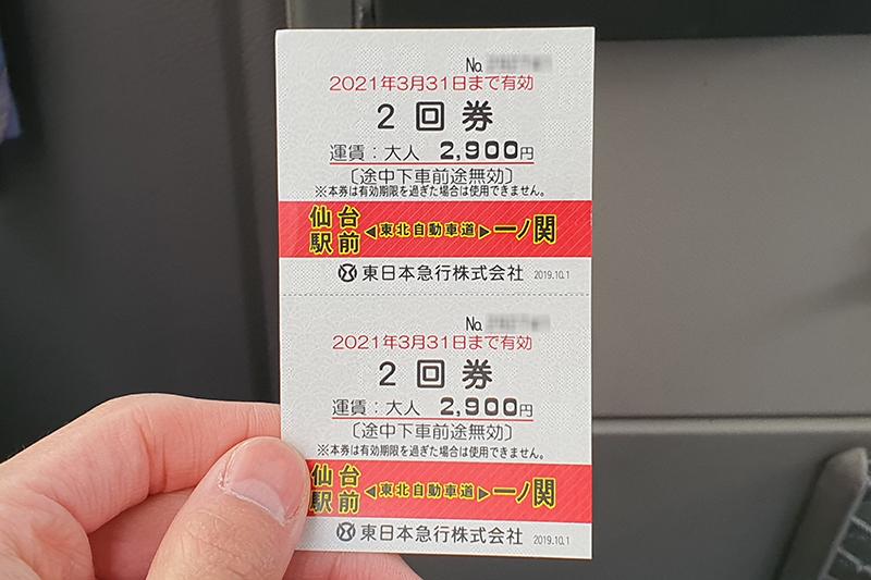 バスの回数券(2回券)