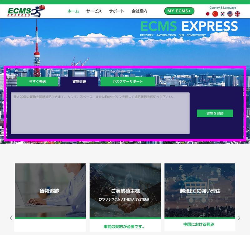 ECMSのサイト