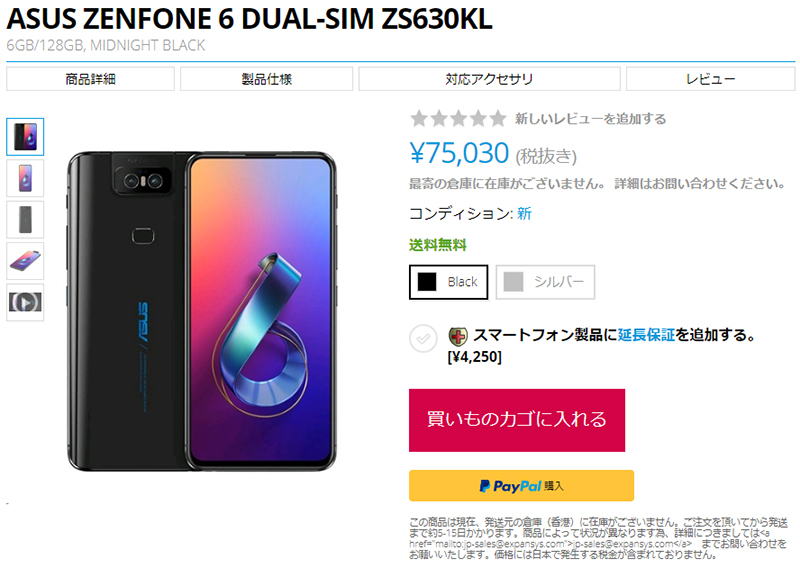 EXPANSYS ASUS ZenFone 6 商品ページ