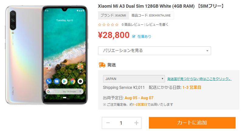 ETOREN Xiaomi Mi A3 商品ページ