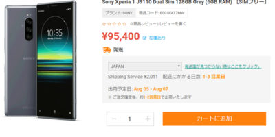 "ETOREN Sony Xperia 1 商品ページ"""