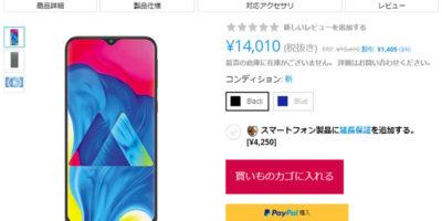 EXPANSYS Samsung Galaxy M10 商品ページ