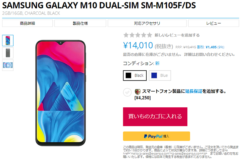 EXPANSYS Samsung Galaxy M10 商品ページ