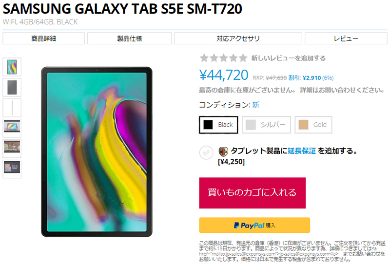 EXPANSYS Samsung Galaxy Tab S5e 商品ページ