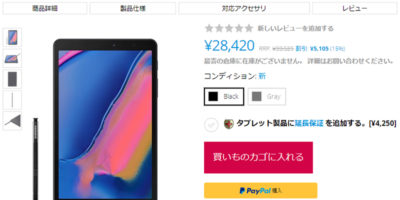 EXPANSYS Samsung Galaxy Tab A with S Pen 商品ページ