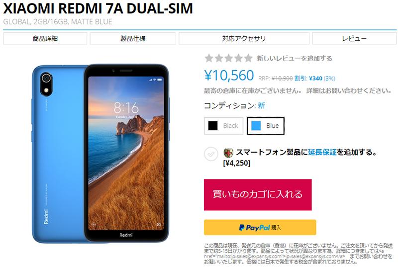 EXPANSYS Xiaomi Redmi 7A 商品ページ