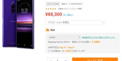 ETOREN Sony Xperia 1 商品ページ