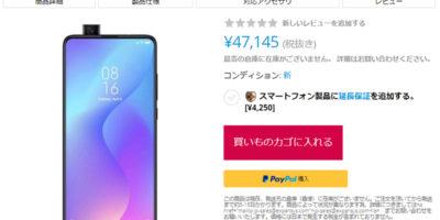 EXPANSYS Xiaomi Mi 9T Pro 商品ページ