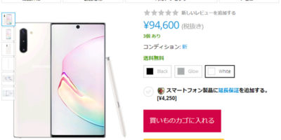 EXPANSYS Samsung Galaxy Note10 商品ページ