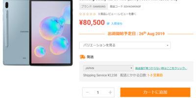 ETOREN Samsung Galaxy Tab S6 商品ページ