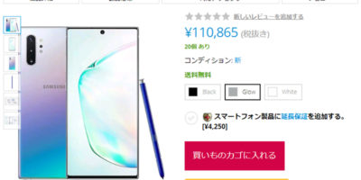 EXPANSYS Samsung Galaxy Note10+ 商品ページ