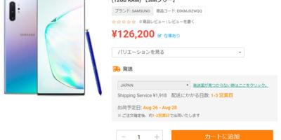 ETOREN Samsung Galaxy Note10+ 商品ページ