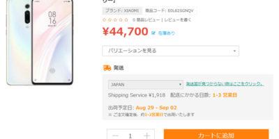 ETOREN Xiaomi Mi 9T Pro 商品ページ