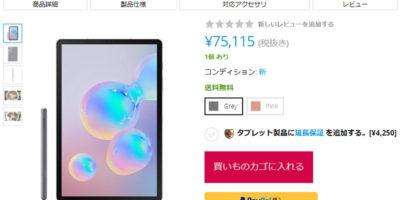 EXPANSYS Samsung Galaxy Tab S6 商品ページ