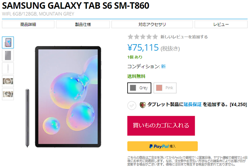 EXPANSYS Samsung Galaxy Tab S6 商品ページ