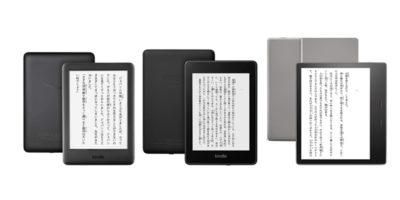 Amazon Kindleシリーズ(第10世代)