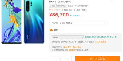 ETOREN Huawei P30 Pro 商品ページ