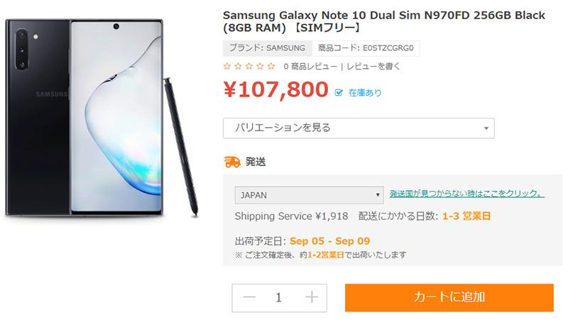ETOREN Samsung Galaxy Note10 商品ページ