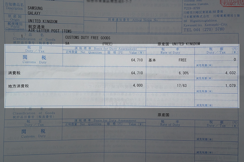 税金関連の書類