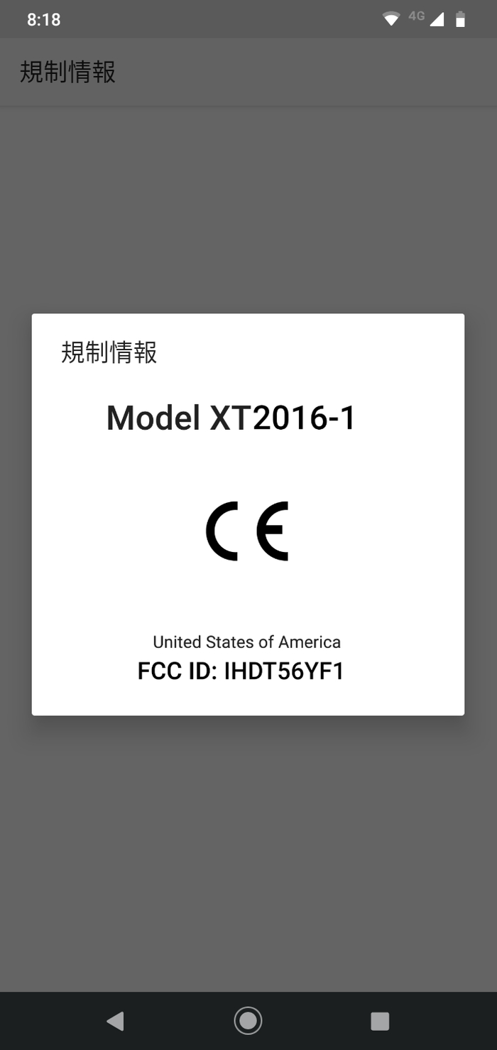 motorola one macro(XT2016-1)の認証情報