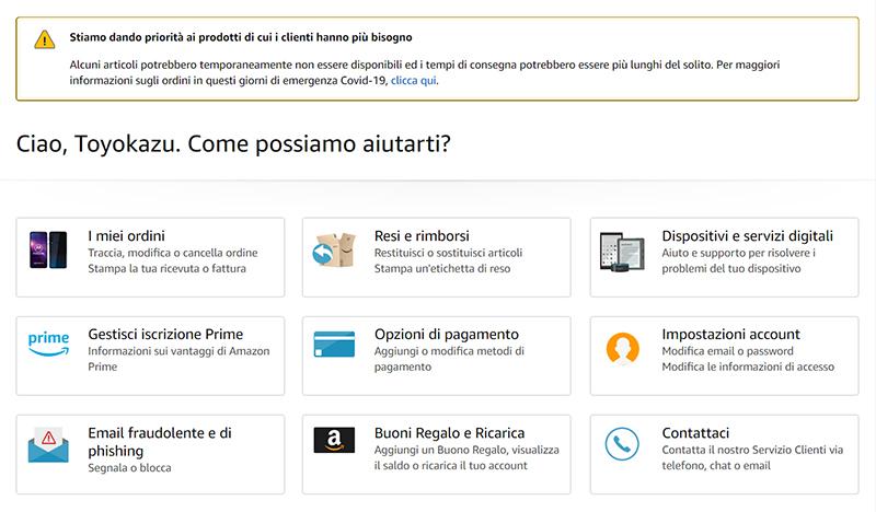 Amazon.itのヘルプページ(TOP画面)