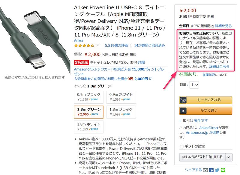 Amazon.co.jpの商品販売ページ