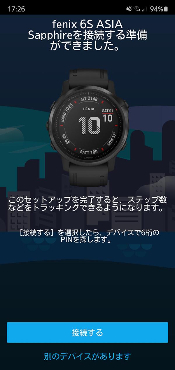 Garmin Fenix 6S(アジア版)のGarmin Pay設定画面