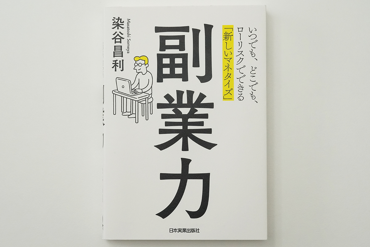 副業力(染谷昌利)