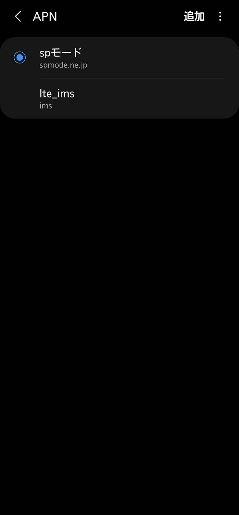 ドコモSIM装着時のAPN情報