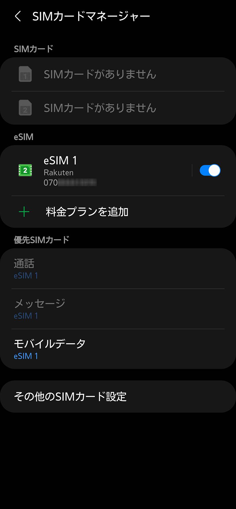 eSIMの設定画面