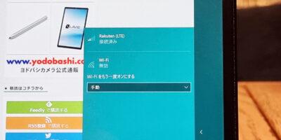 Surface Pro Xに楽天モバイルのeSIMを登録して使う