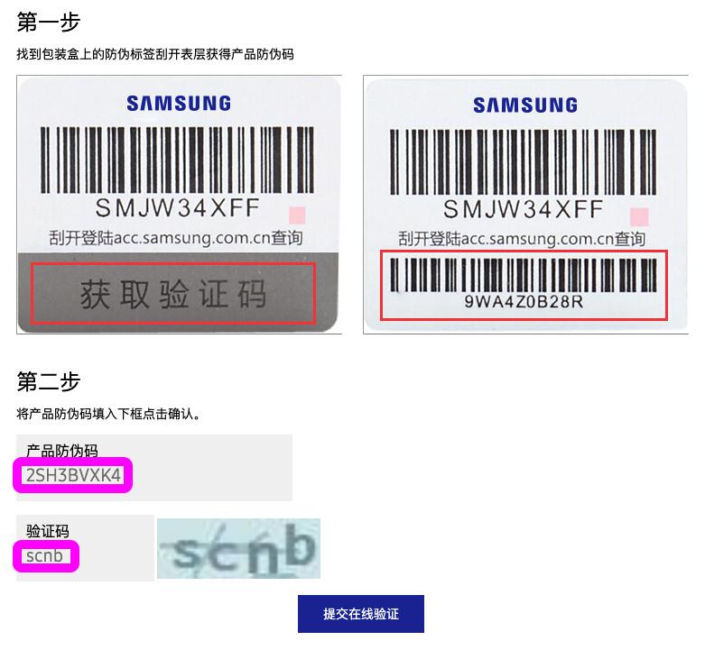 中国仕向けのSamsung製品の偽造防止検証ページ