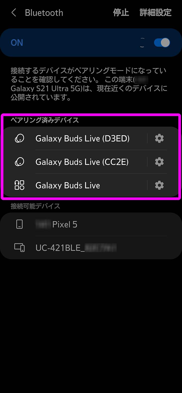 Galaxy S21 Ultra 5GのBluetooth設定画面