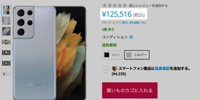 EXPANSYSの価格表示変更(税別→税込)