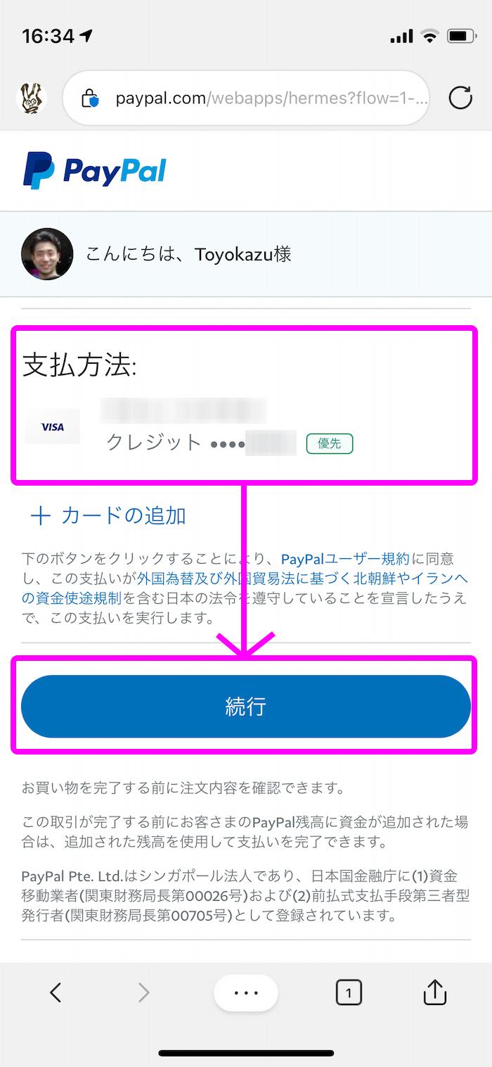 フェデックス・オンラインペイメント・ポータル