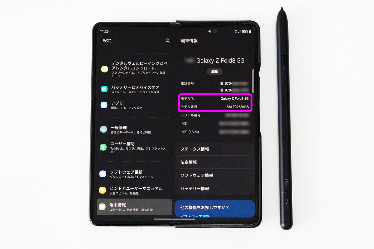 Samsung Galaxy Z Fold3 5G(SM-F926B/DS)